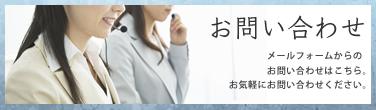 長谷川測量株式会社へのお問い合わせ