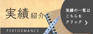 長谷川測量株式会社の実績の紹介