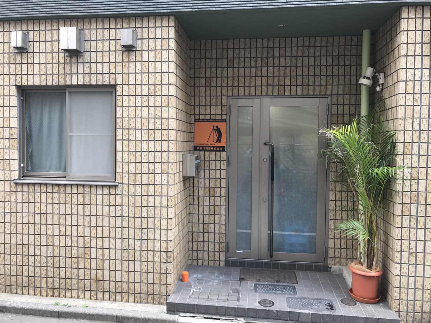 """""""東京営業所""""移転しました"""