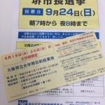 大阪府立大学期日前投票所の案内